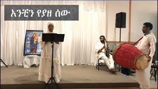 Ethiopian Orthodox Tewahedo Mezmur Anchin Yeyaze Sew