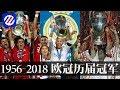 1956-2018欧冠历届冠军