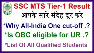 SSC MTS Tier-1 Result 2017 || All Your Doubts || Qualified Candidates List