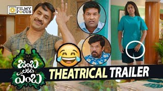 Jamba Lakidi Pamba Movie Theatrical Trailer || Srinivas Reddy, Siddhi Idnani