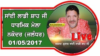 Nakodar Dharmik Mela (Live Now) 1 May 2017