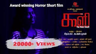 Download Lagu Award Winning horror short film tamil 2017 - KOOLI Horror Tamil Short Film Gratis STAFABAND