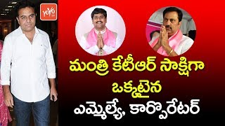 Minister KTR Involves MLA Maganti Gopinath and Corporator Sanjay Goud Controversy