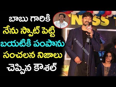 Kaushal Senstional Comments on Babu Gogineni | Kaushal Speech at Winning Celebrations #9RosesMedia