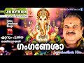 Hindu Devotional Songs Malayalam # ഗാംഗണേശാ # Ganapathi Devotional Songs Malayalam# Ganapathi 2018 Mp3