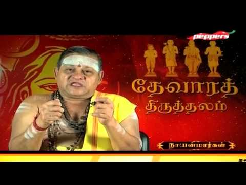 Nayanmars| Specialty of Periyapuranam - 55 |தேவாரத் திருத்தலம்