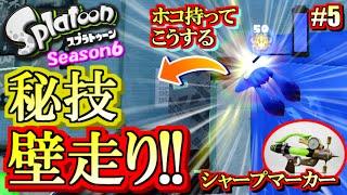 Download 【スプラトゥーン】ホコ持ちが最強!S+勢のガチマッチ実況6!! #5 【シャープマーカー】 3Gp Mp4