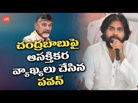 Pawan Kalyan Latest Comments On AP CM Chandrababu Naidu | Janasena | AP Politics | YOYO TV Channel