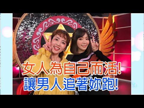 台綜-命運好好玩-20190416- 女人為自己而活! (成語蕎、阿諾)