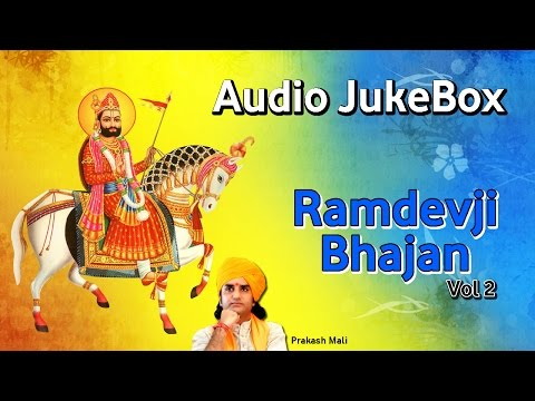 Ramdevji Bhajans Vol 2 | Prakash Mali Songs | Rajasthani Audio Songs 2014 | Audio Jukebox video