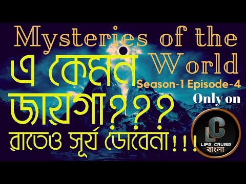 5 Places where sun never sets in Bengali | Mysteries of the World | S1 E4 | LCB
