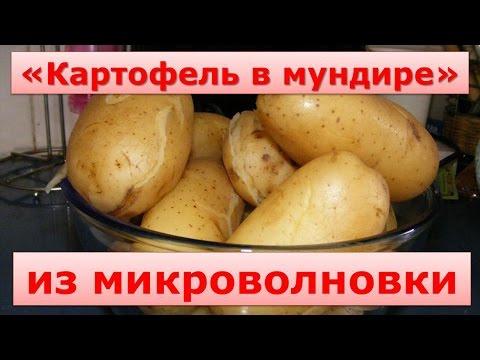 Картофель в мундире в микроволновке или как быстро варить картошку!