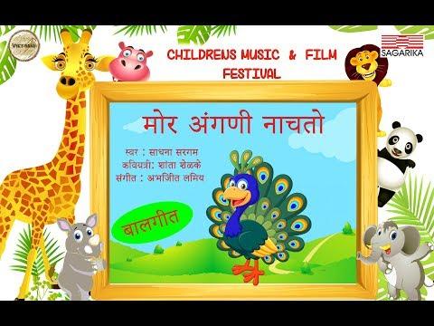 Mor Angani Nachto - Marathi Balgeet video