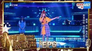 选手cut 谢慧娴代表那英战队首战 俏皮活力演唱 Flow 中国新歌声2 第6期 Sing China S2 Ep 6 20170818 浙江卫视官方hd