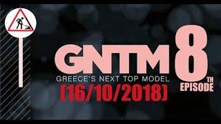 #GNTM Greece's Next Top Model 2018 - Ep 8 (15/10/2018)