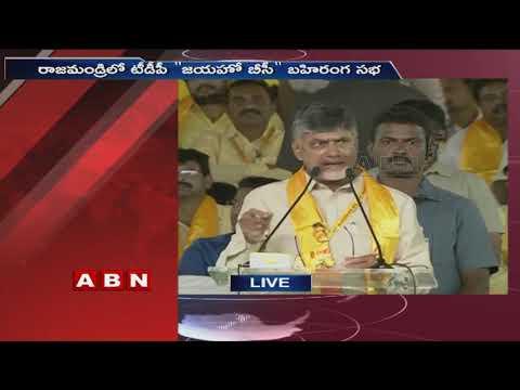 CM Chandrababu Naidu Speech at TDP Jayaho BC Public meeting in Rajahmundry | Part 1