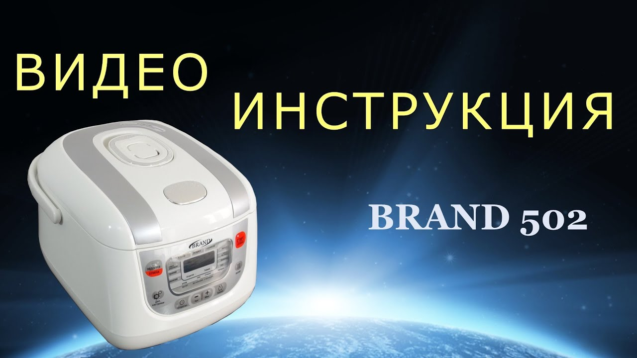 Мультиварка Brand 37502 инструкция