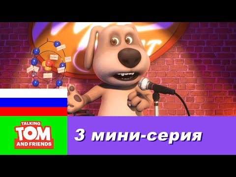 Говорящий Том и Друзья, 3 мини-серия - Комик Бен