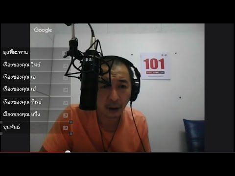 The Shock 13 Radio 8-7-59 (Official By The Shock) ป๋า อ๊อด
