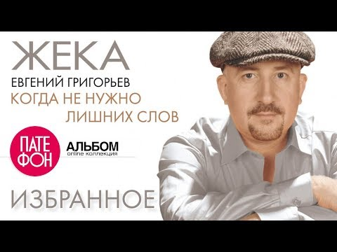 ЖЕКА - Когда не нужно лишних слов (Альбом)