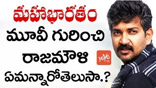 మహాభారతం మూవీ గురించి రాజమౌళి ఏమన్నారోతెలుసా? SS Rajamouli Clarifies About Mahabharatam Movie YOYOTV