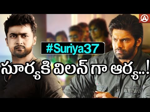 Arya Plays The Villain Role In Suriya 37 Movie | #Suriya37 || Namaste Telugu