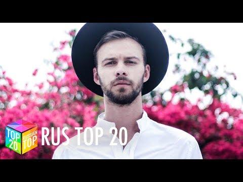 ТОП 20 русских песен (8 июня 2017)
