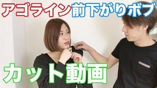 ショートヘア【前下がりボブ】カット動画♫ 姫路美容師