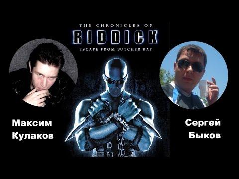 [Экспресс-запись] The Chronicles of Riddick. Рома Редькин на дизельном топливе