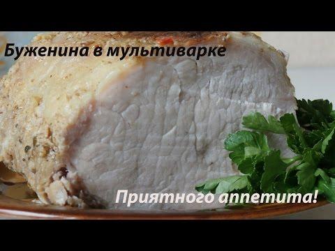 Буженина в скороварке в фольге рецепты