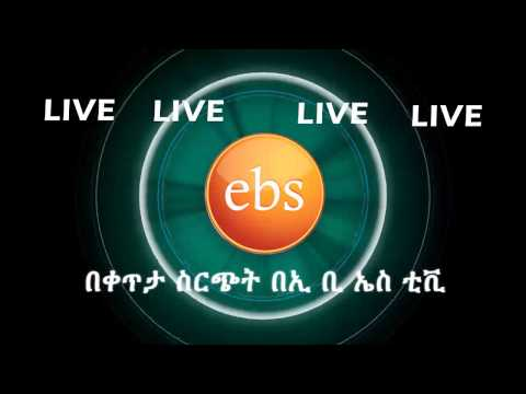 World Cup 2014 Qualifier Between Ethiopia & CAR Live On EBS