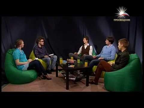 Студенческая жизнь / телеканал ПРОСВЕЩЕНИЕ