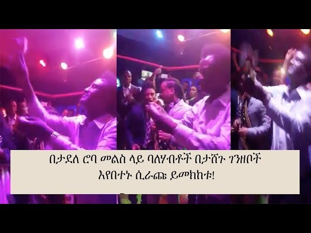 "This is what happened at Tadele roba's MELES ""chopping the money"""