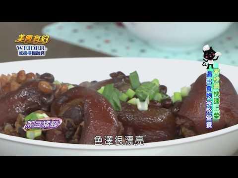 台綜-美鳳有約-EP 683 美鳳上菜 全能好鍋煮美食 讓你吃進健康和活力(林姿佑、王明勇)