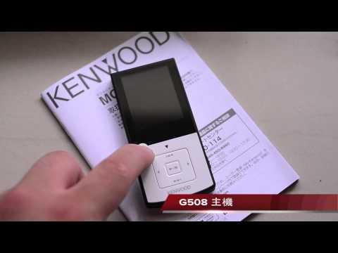 Kenwood MG-G508  & 