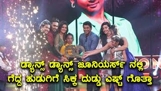 Guess the prize amount won by Dance Dance Juniors winner | FIlmibeat Kannada