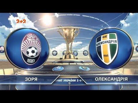 Заря - Александрия - 2:2. Обзор матча