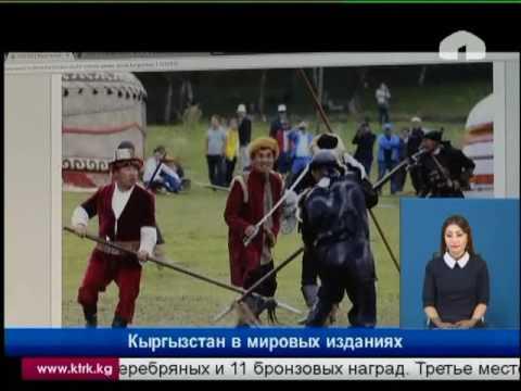 Кыргызстан в мировых изданиях