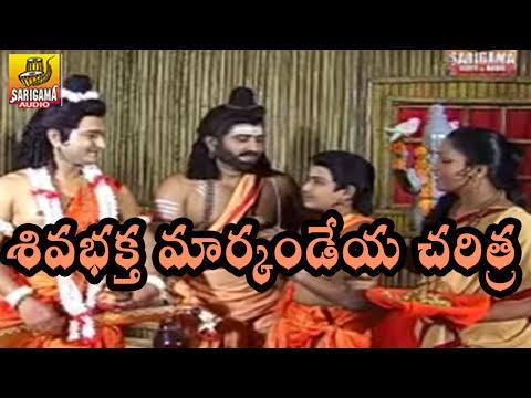 Shiva Bhaktha Markandeya Charitra || Telangana Devotional Movie...