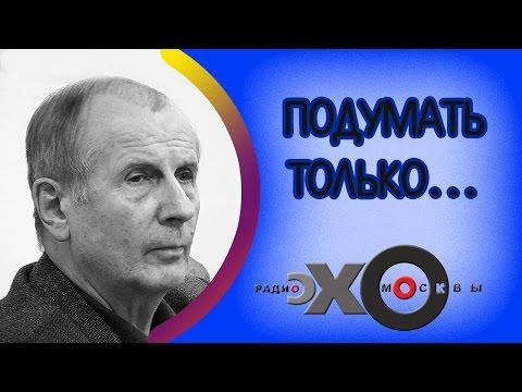 💼 Михаил Веллер | Подумать только... | радио Эхо Москвы | 26 февраля 2017