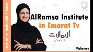 AlRamsa Institute in Emarat TV with Hanan AlFardan And Abdulraheem Ameen in Jan 2016
