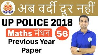 7:00 PM UP Police गणित by Naman Sir II Previous Questions | Day #56
