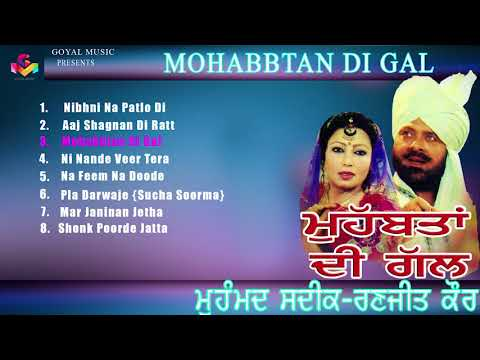 Mohammad Sadiq | Ranjit Kaur | Mohbattan Di Gal | Juke Box | Goyal Music