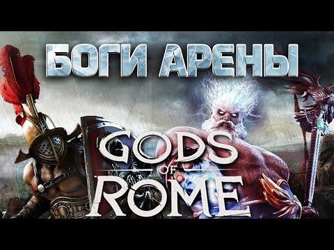 Gods of Rome - Боги арены (ios) #1