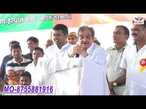 मैं लौह मंत्री हु, कदे न्यू ही जाण रे हो मन्ने,ऊपर ते जाट (चौधरी बीरेंद्र सिंह हरियाणा) birendra ji