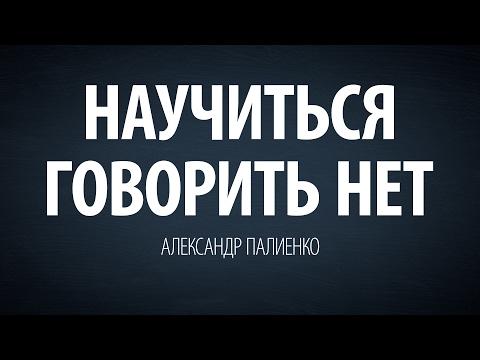 Научиться говорить НЕТ. Александр Палиенко.