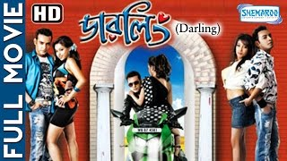 Darling (HD) - Superhit Bengali Movie -  Mayukh - Pamela - Aiswaria - Riya - Rajesh Sharma