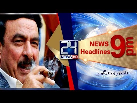 News Headlines | 9: 00 PM | 13 Jun 2018 | 24 News HD