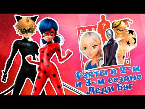 леди баг и супер-кот 26 сезон 26 серия на русском
