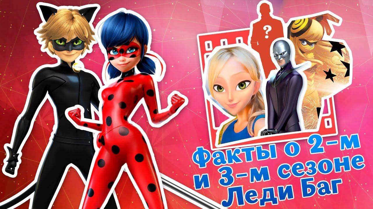 Леди баг и супер кот мультик новый год на русском